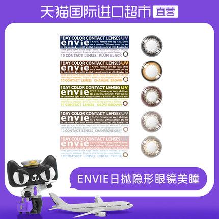 【直营】日本梨花同款envie美瞳日抛隐形眼镜正品代购10片装