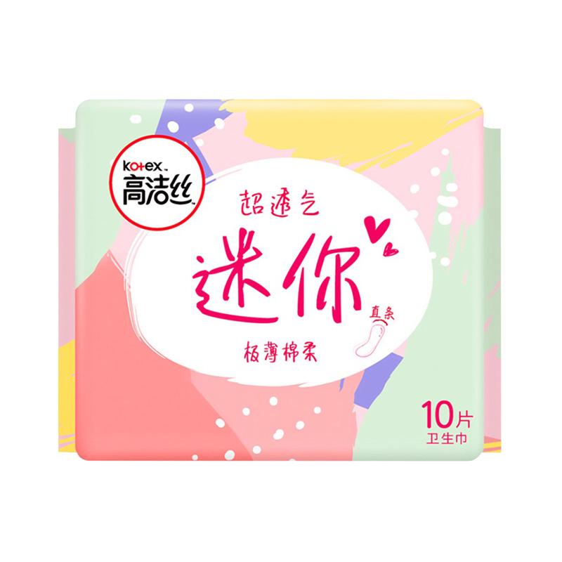 【直营】高洁丝迷你卫生巾直条10片纯棉少女棉柔透气护垫少女裤