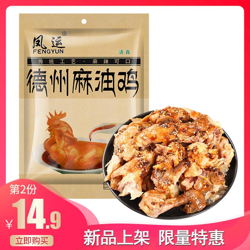 德州麻油鸡正宗山东特产扒鸡麻辣零食真空熟食五香卤味即食500g