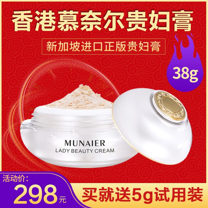 香港慕奈尔贵妇膏神仙膏正品新加坡懒人素颜霜女人参珍珠膏富贵膏