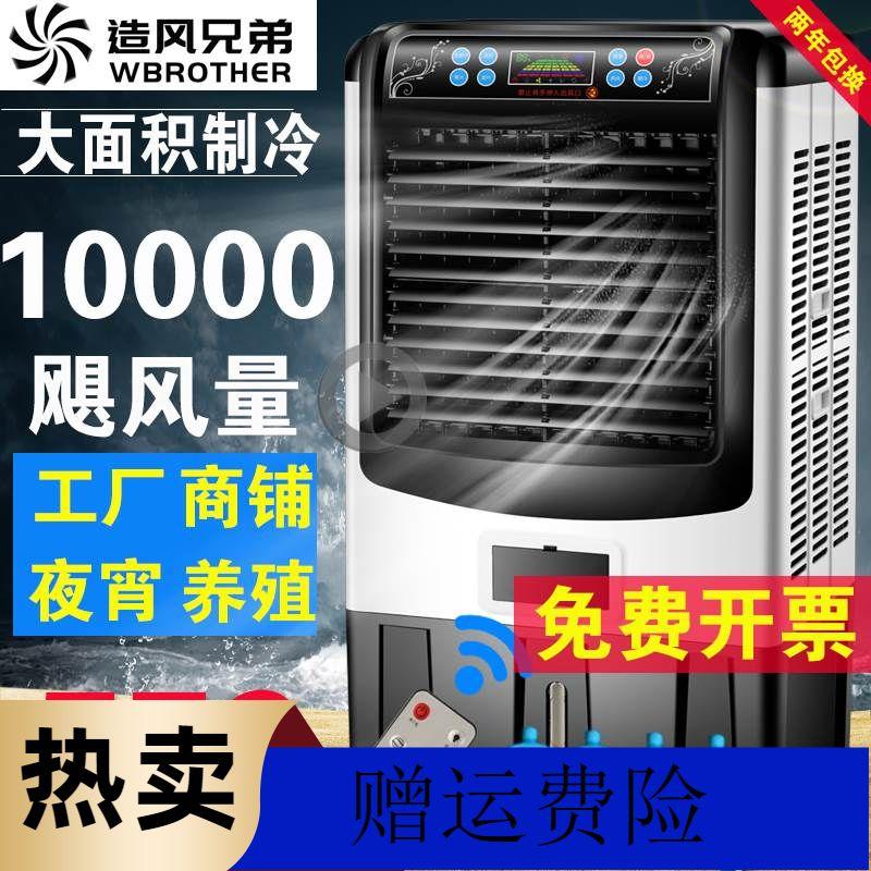 造风移动大单冷型水冷家用制冷风扇满979.00元可用1元优惠券