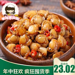 麻辣即食海鲜罐头熟食小零食扇贝肉