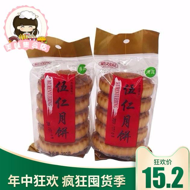 中秋月饼五仁老式手工传统老五仁糕点青丝红丝冰糖芝麻散装70g*5