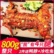 麻辣手撕兔整只800g熟食即食香辣烤兔腿兔头自贡冷吃兔肉四川特产