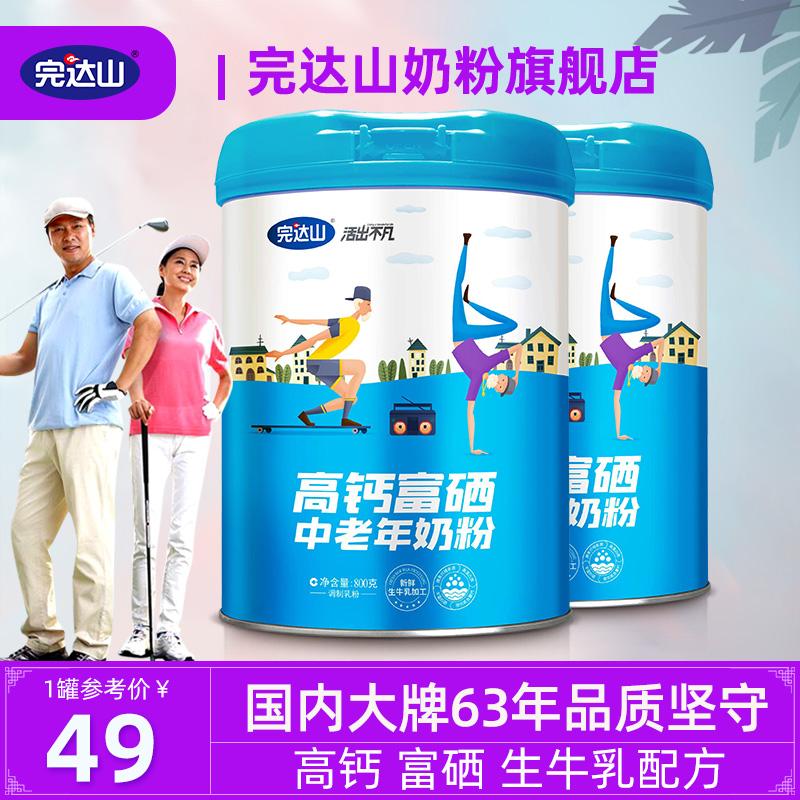 完达山中老年奶粉高钙富硒配方老人中年人营养多维罐装成年牛奶粉 39.2元