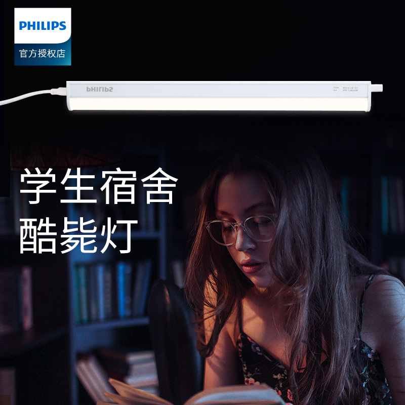 Philips cool lamp college students dormitory led long table lamp eye protection typhoon dormitory artifact night light