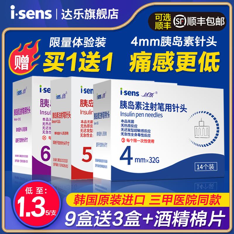 インシュリン注射器は韓国から輸入されました。達楽医療用注射ペンは使い捨てです。
