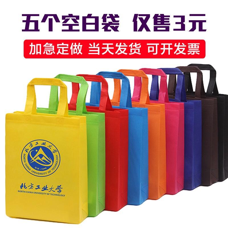 无纺布袋定做印字环保袋定制logo手提袋子印刷广告服装超市购物袋