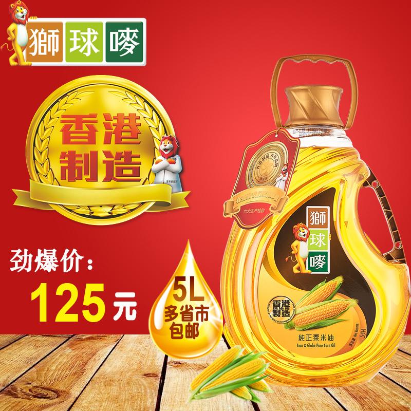 粮油食用油 原装进口 香港制造  狮球唛玉米油5L 多省市包邮