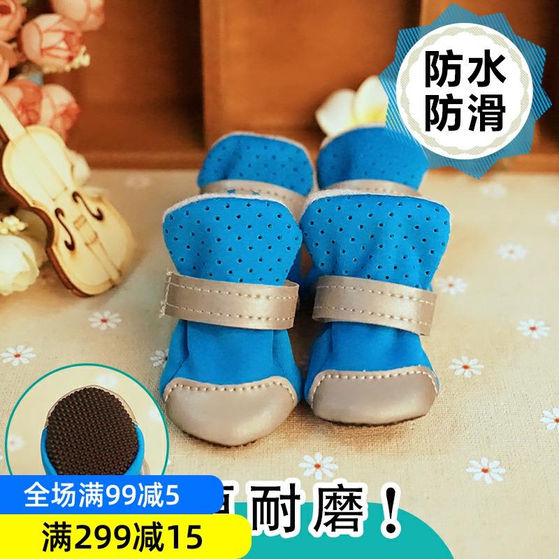 小狗狗雨鞋泰迪鞋一套4只博美比熊脚套四季鞋春夏季软底宠物鞋子