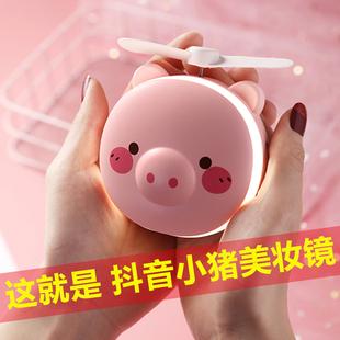 抖音小猪美妆镜带灯小风扇可充电迷你小镜子女随身便携led化妆镜