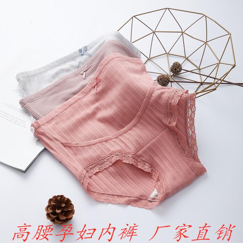 【高腰内裤特卖】可调节托腹纯棉孕妇内裤大码女士裤头罗纹短裤