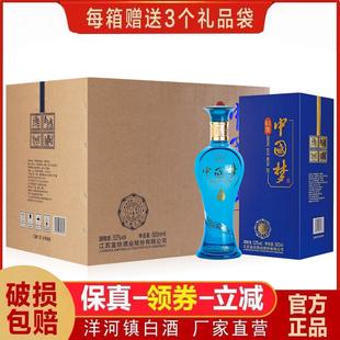 中国梦白酒整箱特价浓香型52度6瓶装500ml礼盒装送礼酒水