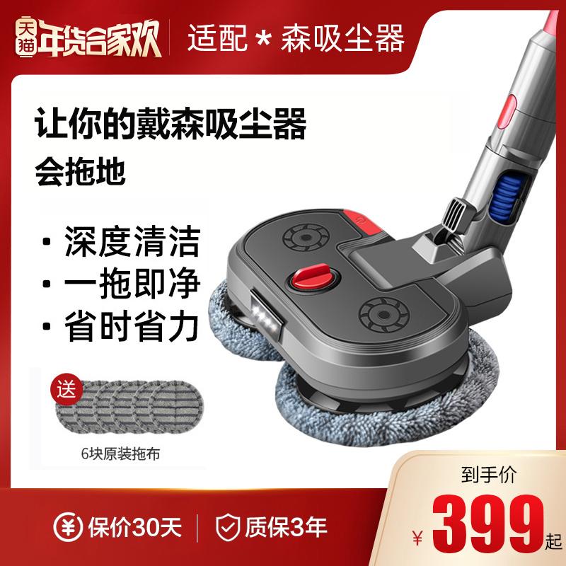 适用dyson戴森吸尘器V6V7V8V1011电动拖把头湿拖擦地清洁吸头配件