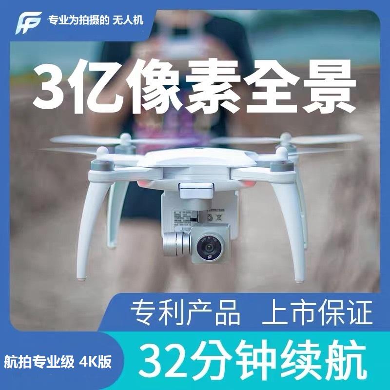 热销0件有赠品4k 3亿像素航拍器高清专业米无人机