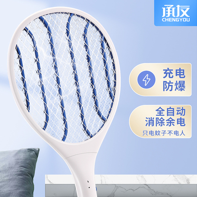 承友轻巧电蚊拍充电式家用强力电子灭蚊拍超强驱蚊打苍蝇蚊子神器