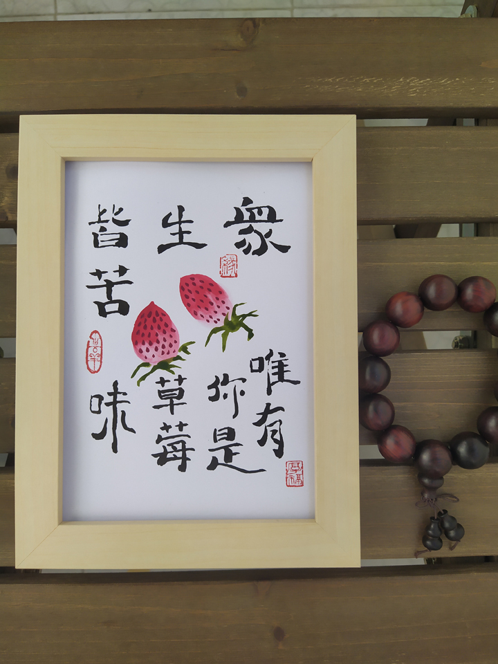 You are the only one with strawberry flavor. Calligraphy solid wood table calligraphy painting desk desk Chinese photo frame