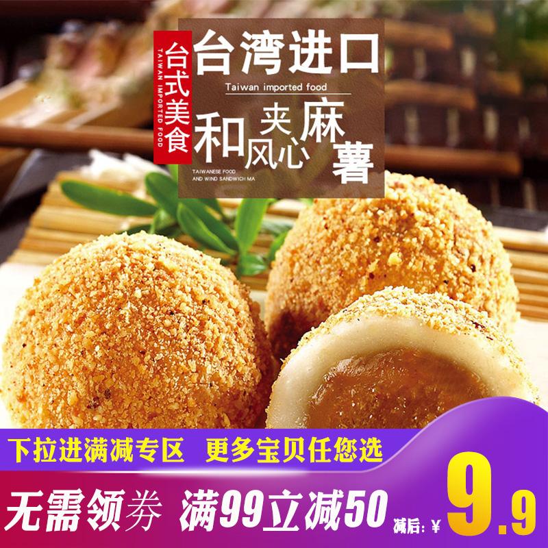 台湾进口皇族和风麻薯抹茶干吃汤圆糕点 小零食整箱批发麻糬210G
