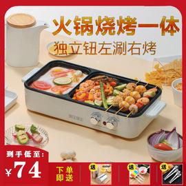 烧烤炉家用电烤炉网红现代多功能料理双锅煎锅涮烤火锅一体锅烤肉