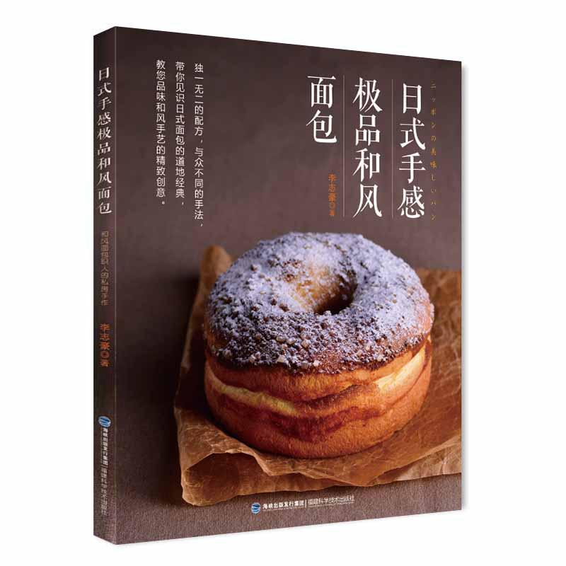 日式手感极品和风面包 日式面包融合东方元素 面包书烘焙大全教程配方秘笈 学做面包的书面包制作大全书经典家用 烘焙书籍新手基础