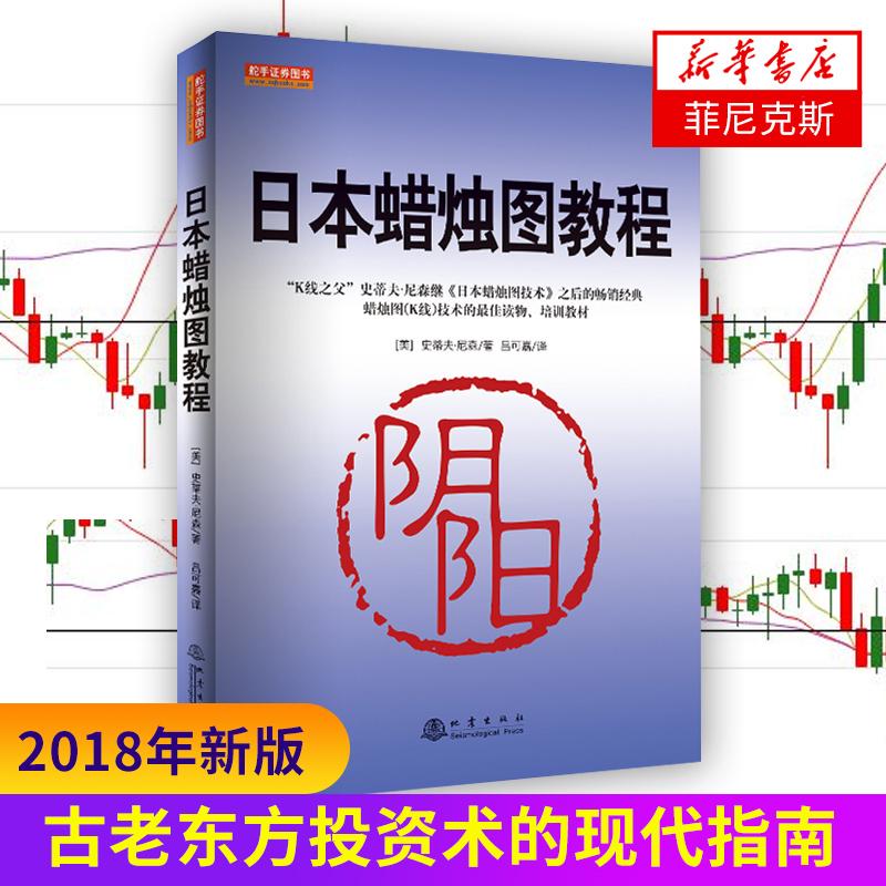 日本蜡烛图教程 美史蒂夫尼森著 股票入门基础知识炒股书籍大全股市入门实战技术分析古老东方投资术适用于多个阶段的学习者畅销书