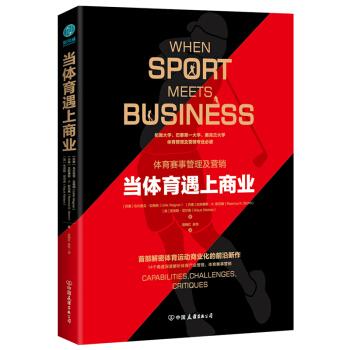 当体育遇上商业-体育赛事管理及营销