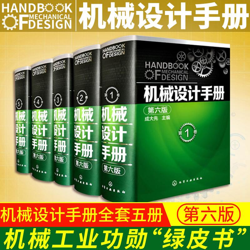 【拍下减40】机械设计手册 第六版全套5册 机械设计手册成大先 机械常规设计书籍 工业设计手册大全集机械制图工程设计书籍正版