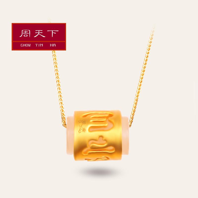 Chow tin HA / zhoutianxia gold 999 full gold Hetian jade gold transfer bead pendant womens gold necklace