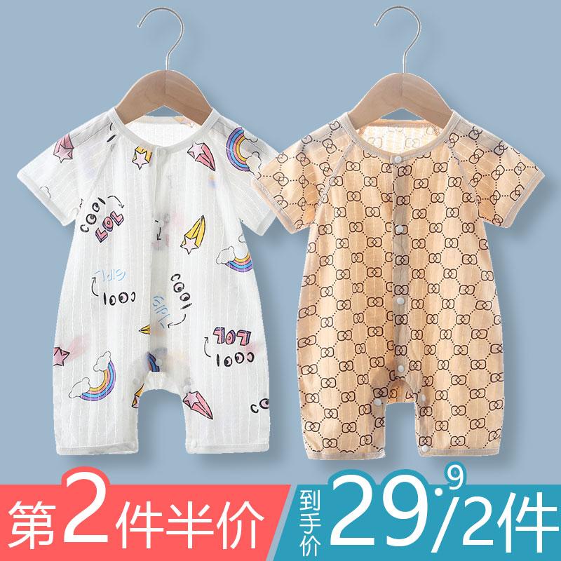 新生婴儿连体衣夏季薄款纯棉男女宝宝包屁衣服无骨短袖哈衣爬服
