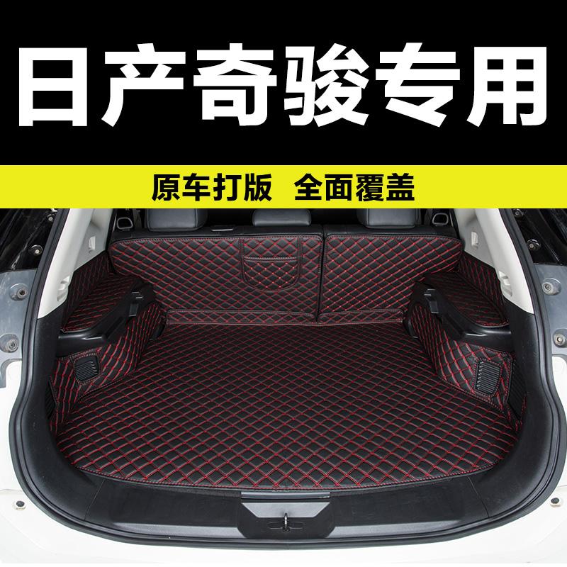 奇骏专用后备箱垫 2019/19款东风日产尼桑17新奇骏汽车全包围尾箱