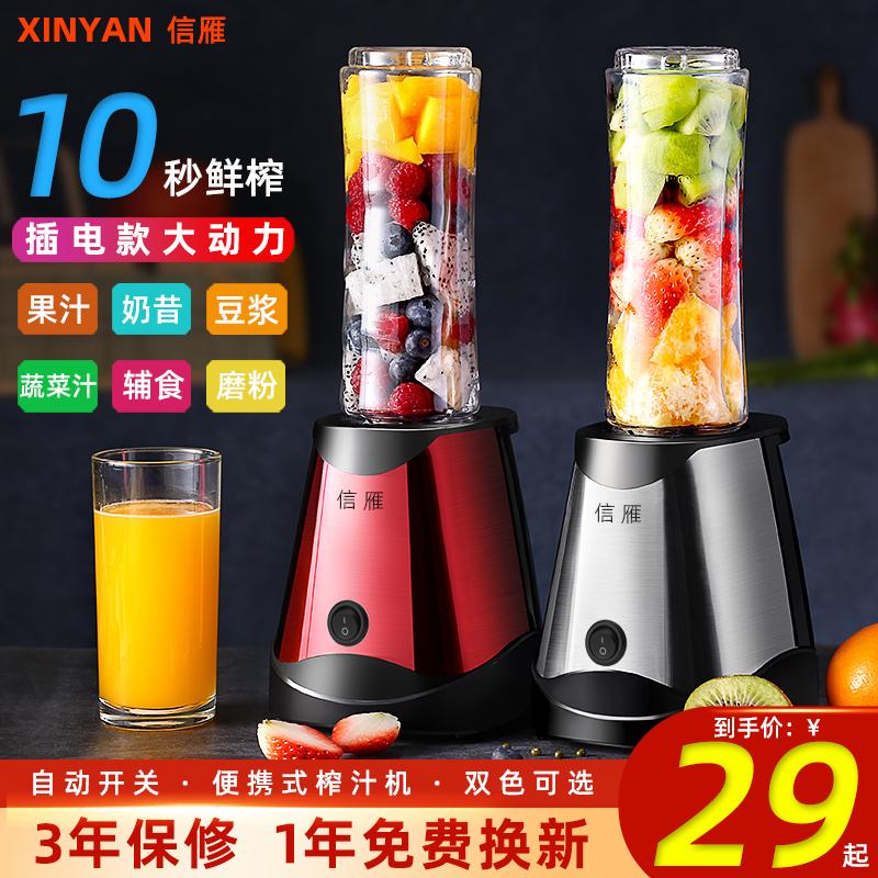 信雁水果小型家用全自动炸榨汁机