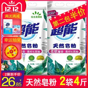 超能洗衣粉天然皂粉1.028kg1袋 肥皂粉 香味持久家用实惠装正品