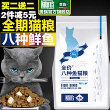 贵族全阶段猫粮/1KG幼猫猫粮成猫英短营养增肥发腮专用全价流浪猫