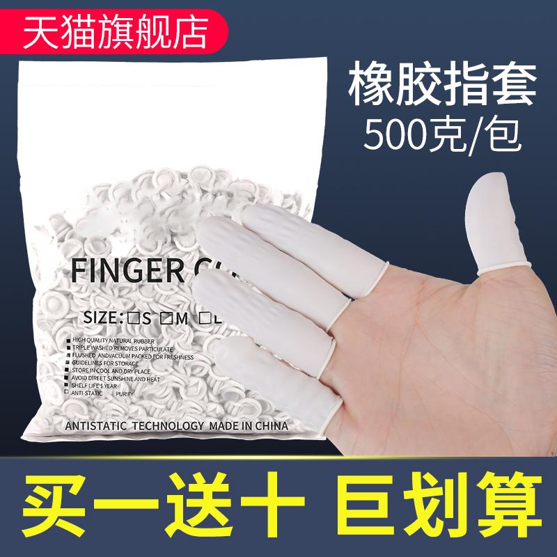 手指套防护橡胶翻页加厚耐磨指套护指护伤防滑一次性手指头保护套