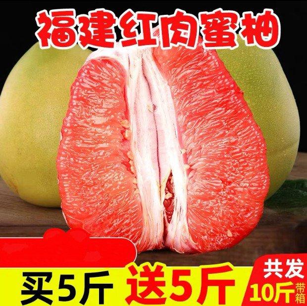 福建平和�g溪管溪红心柚子红肉蜜柚红柚子新鲜水果当季整带箱10斤