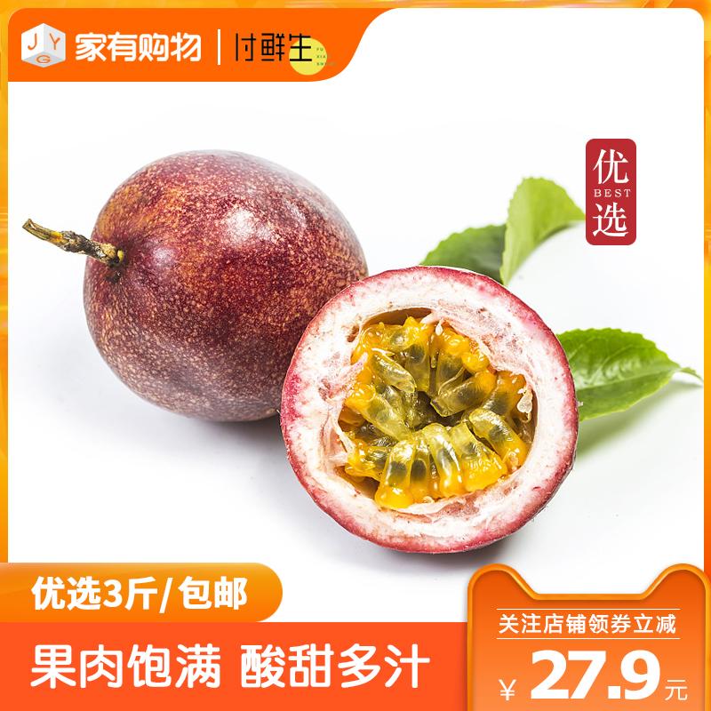 12月02日最新优惠广西百香果热带水果新鲜西番莲鸡蛋果现摘3斤精装大红果酸爽香甜