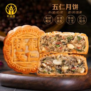 月饼散装多口味中秋广式月饼老式手工五仁月饼黑芝麻葡萄2斤10个