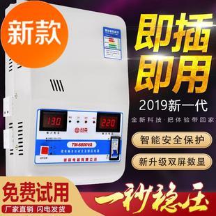 w稳压器稳压器全h自动3免安装空调大功率单相p220v10000电脑1家用