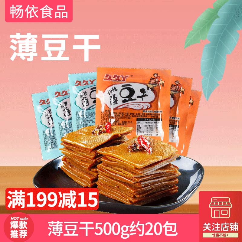 久久丫甜辣薄豆干500g麻辣豆制品零食小吃豆腐干香干豆卷休闲食品