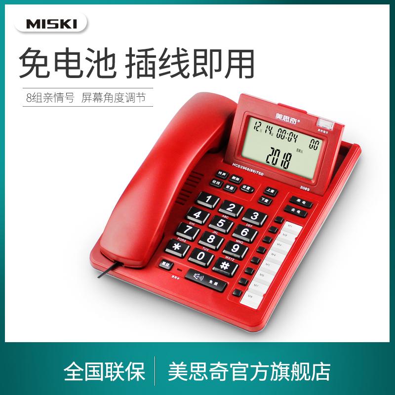 美思奇2089 电话机座机 老人家用客服商务办公室电信有线固定坐机