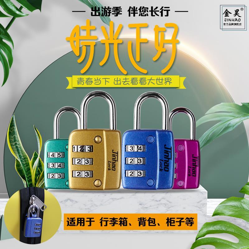 Code lock padlock student dormitory cabinet lock Mini lock pull rod case lock gym locker lock