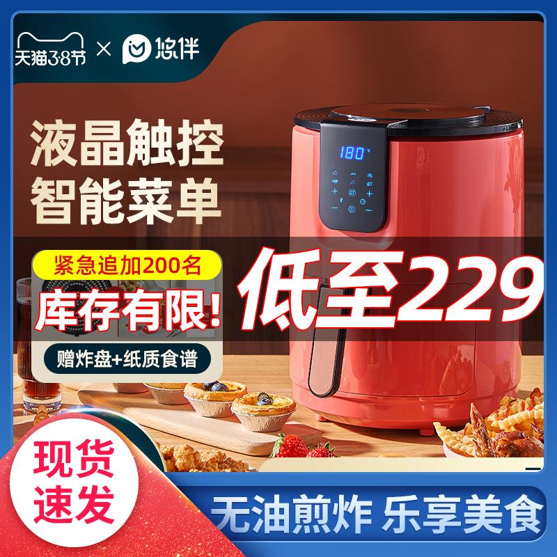 小米悠伴空气炸锅家用智能多功能无油全自动电炸锅烤箱一体薯条机淘宝优惠券