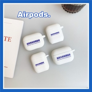 airpodspro適用2/3保護殼aripods保護套airpods/airpords/aiepods