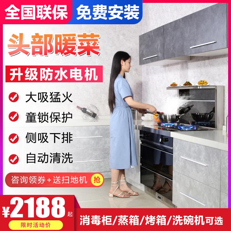 和喜集成灶一体灶家用蒸烤箱洗碗机下排式抽油烟机燃气灶套装双灶