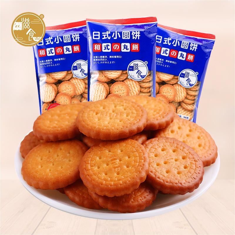 滋食网红日式小圆饼干早餐海盐奶盐味休闲零食曲奇代餐100g*3包
