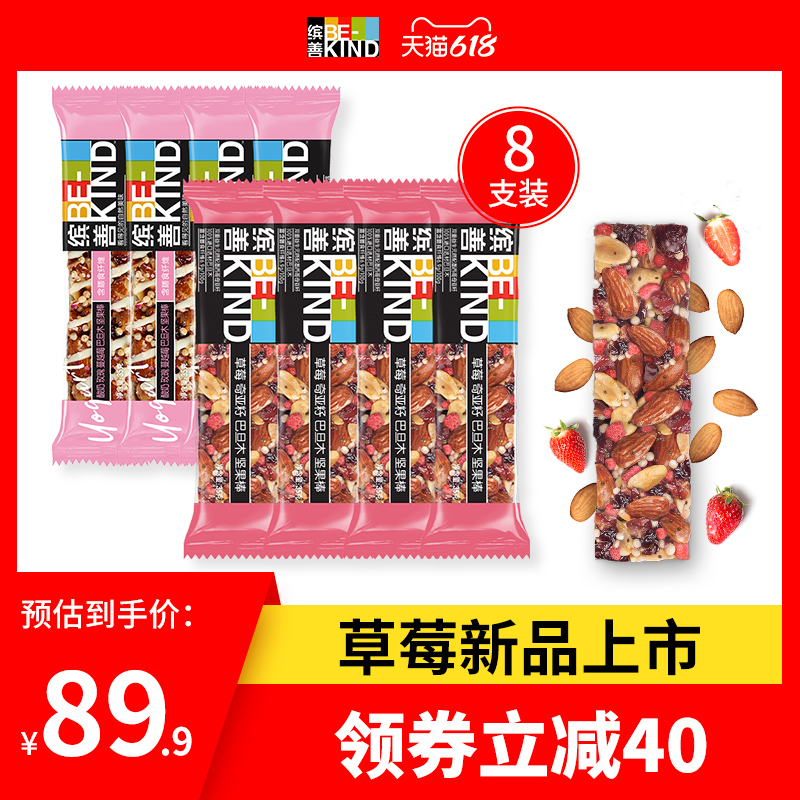 【雪梨推荐】BEKIND酸奶混合坚果棒35g*8条网红零食健身能量棒 B2