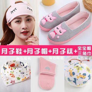 月子鞋帽袜多件套装春秋产后产妇帽春夏季薄款包跟孕妇鞋月子袜夏