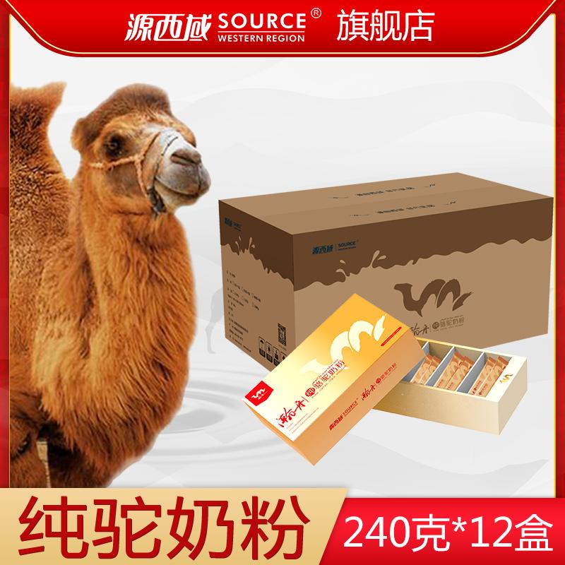 新疆源西域瀚舟纯骆驼奶粉2880克全脂驼乳粉盒装其他儿童中老年人
