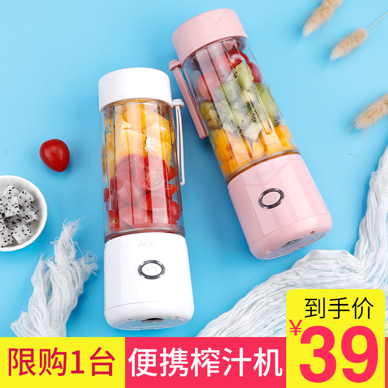 Good tomorrow home electric small juice cup charging Mini frying juice machine student net red portable Juicer
