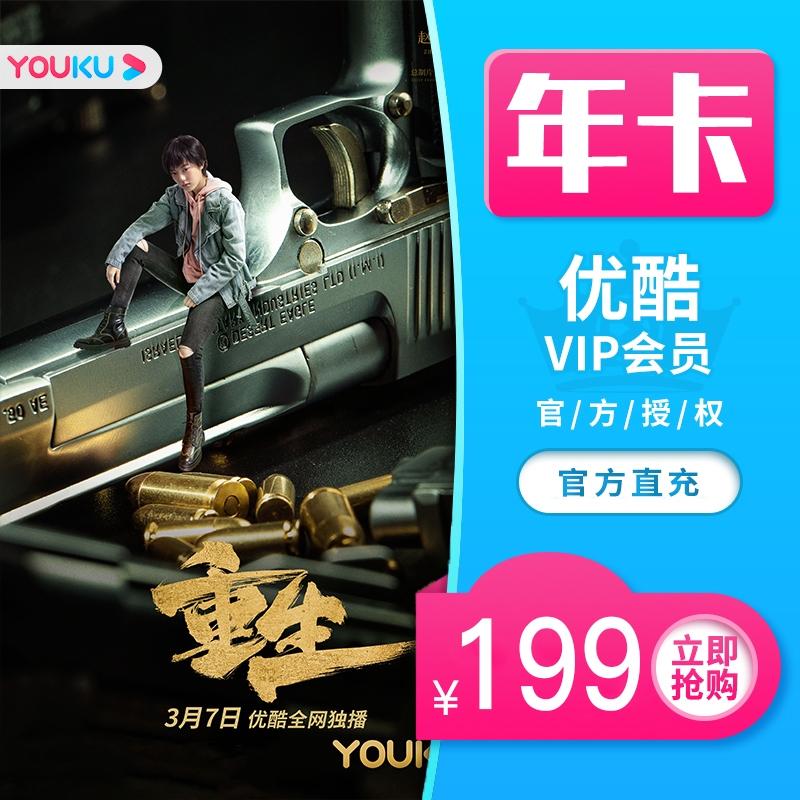 【填手机号】优酷会员1年VIP视频土豆vip年卡youku土豆视频12月充